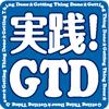 157_prac_gtd.png