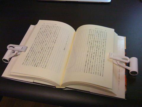 bookstopper1.jpg