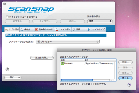 scansnap-evernote