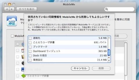 nuking-mobileme.jpg
