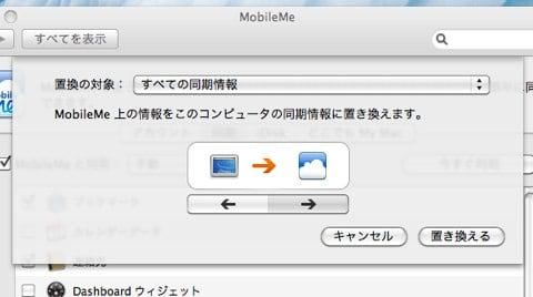 nuking-mobileme2.jpg