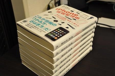 iPhone-book.JPG