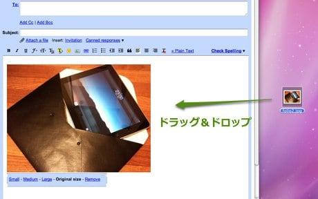 gmail-drag-drop.jpg