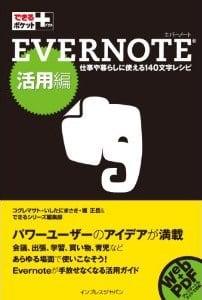evernote-book2.jpg