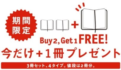 buy-2-get-3.jpg