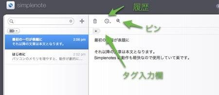 simplenote2.jpg