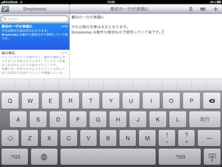 simplenote3.jpg