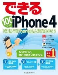 iphone4-book-1.jpg