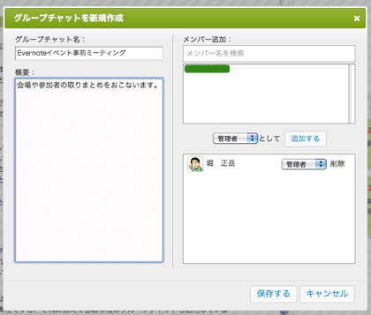 Chatwork2 1