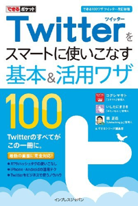 Twitter100