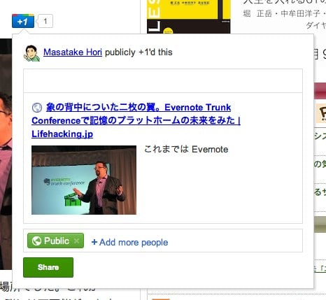 Google plus sharing