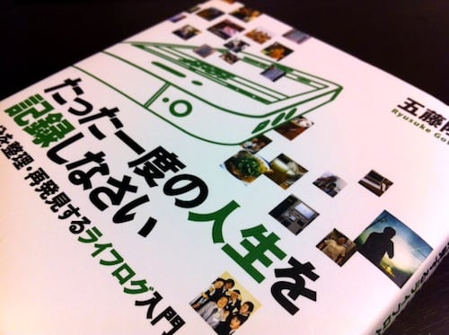 Lifelog book