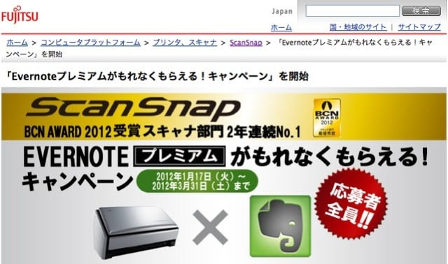 Scansnap evernote 1