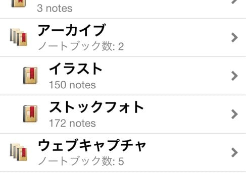 Evernote iphone1
