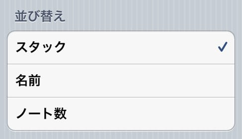 Evernote iphone2