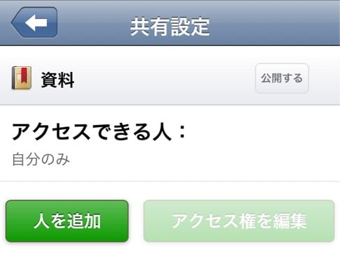 Evernote iphone4