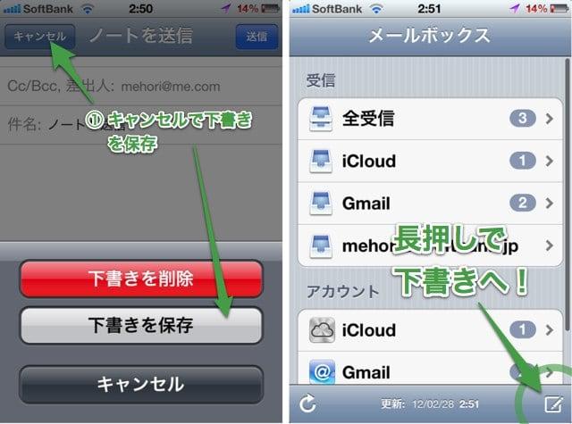 Iphone mail shortcut