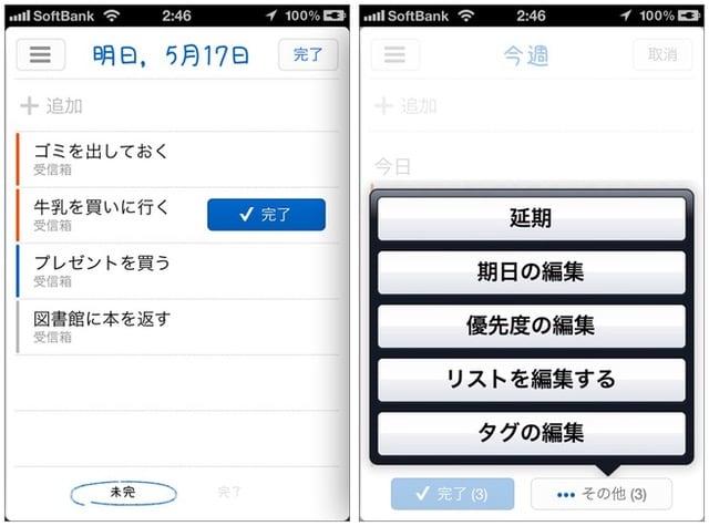 Rtm iphone3