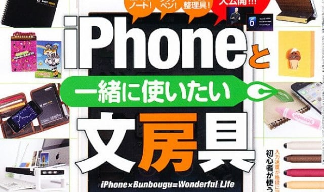 Iphone magazine title