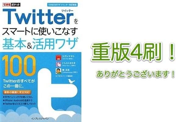 Twitterbook