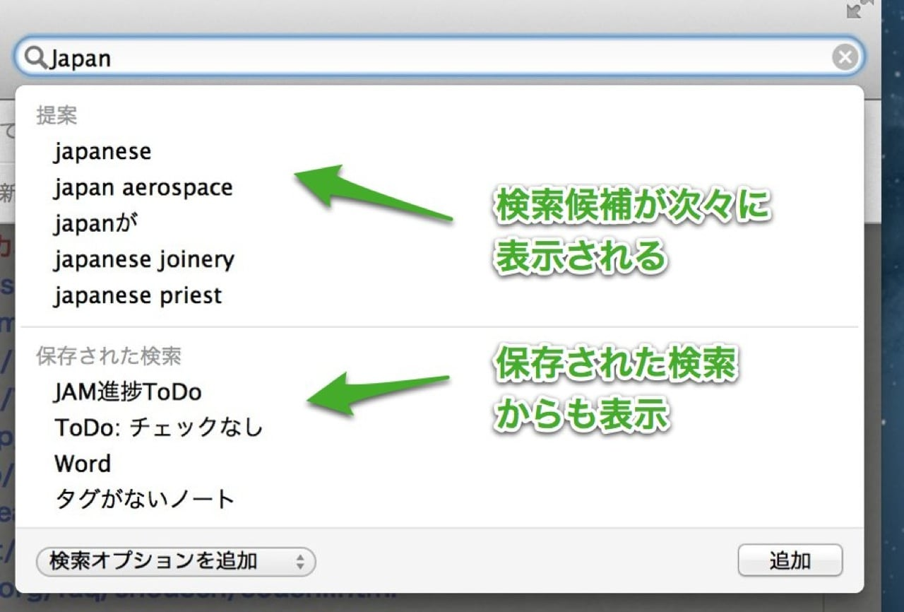 Evernote5 search