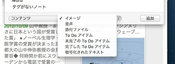 Evernote5 search2