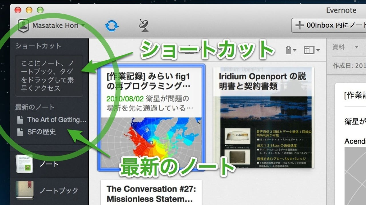 Evernote5 toolbar