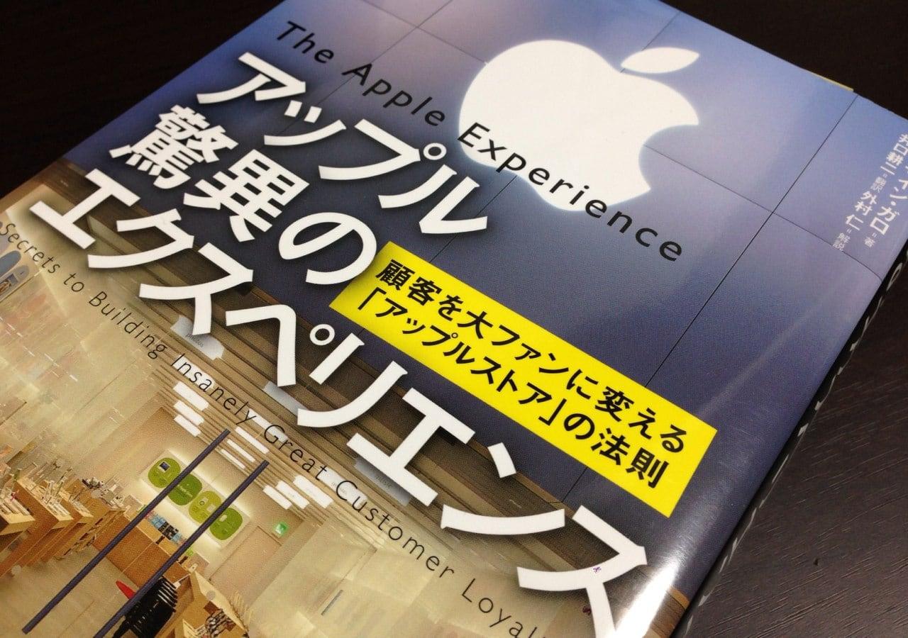 Apple experience