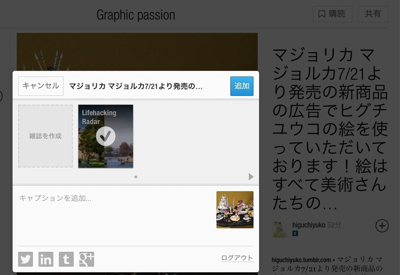 Flipboard curate2