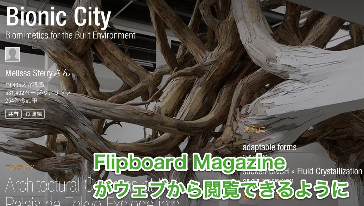Flipboard mag