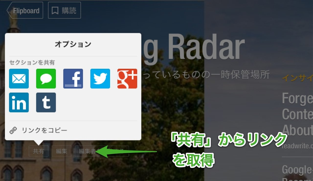 Flipboard sharing