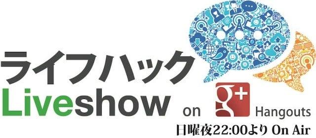 Lifehackliveshow logo1