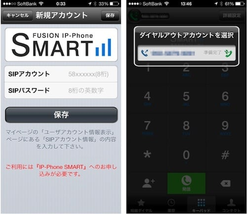 Smartalk ios1