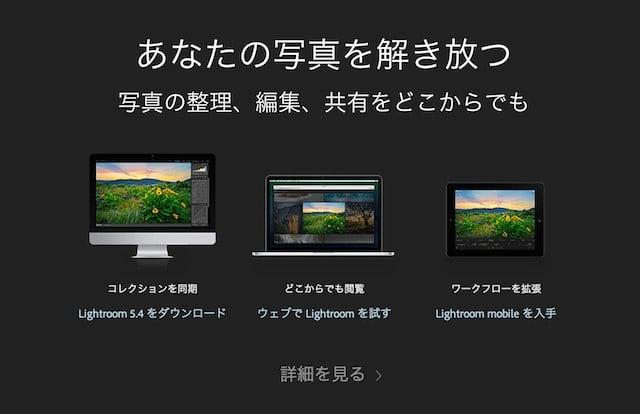 Lightroom mobile website