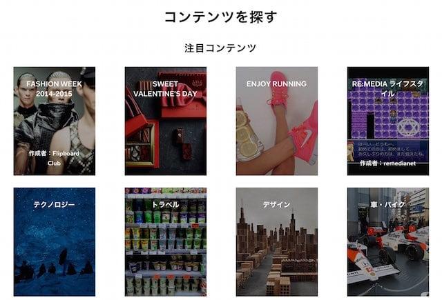 Flipboard web4