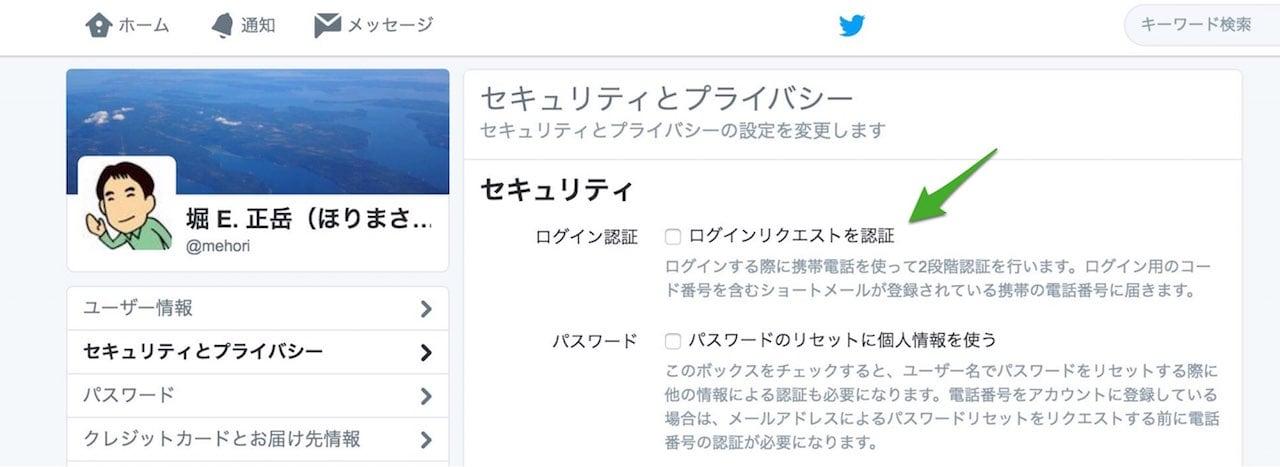 twitter-2factor-1