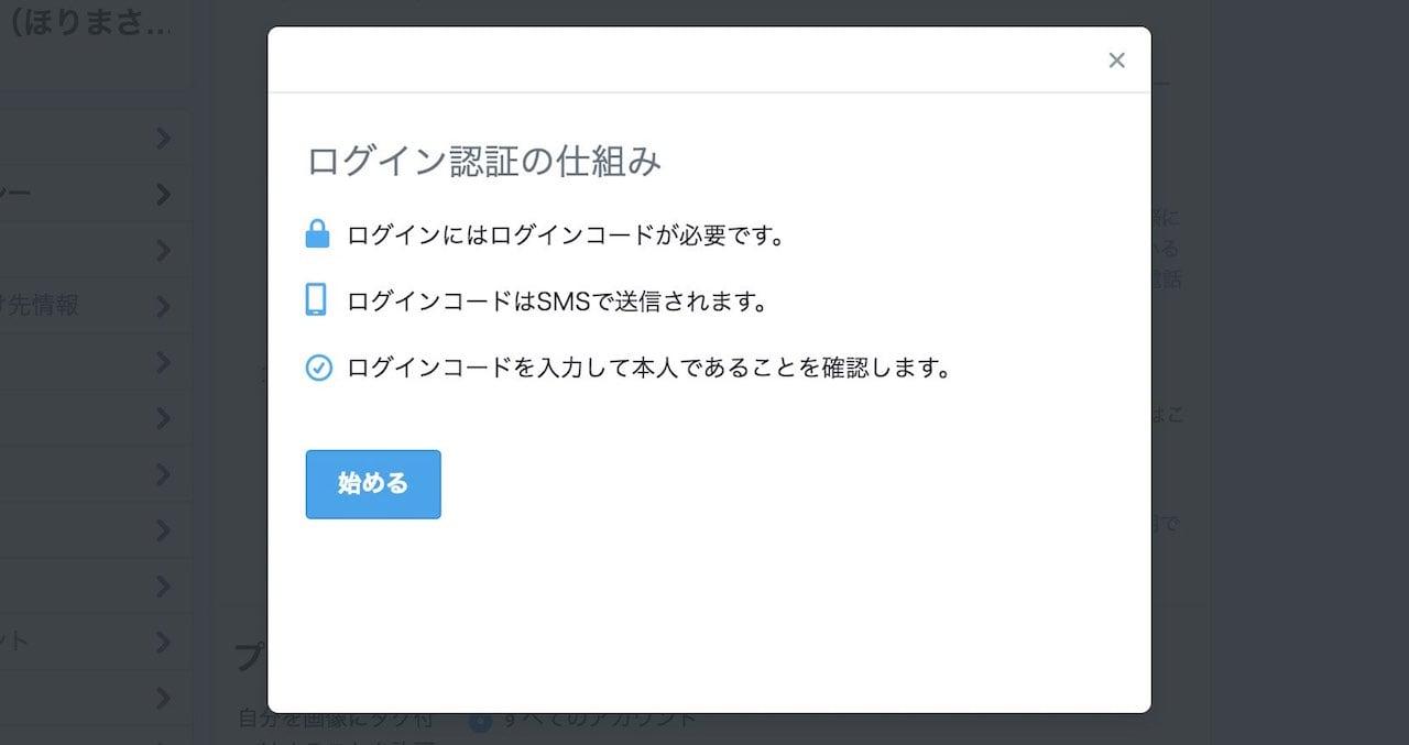 twitter-2factor-2