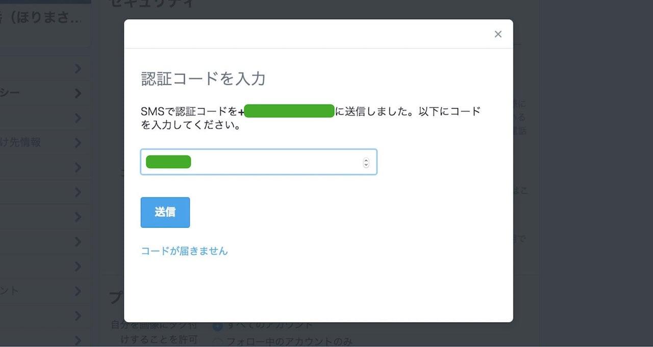 twitter-2factor-3