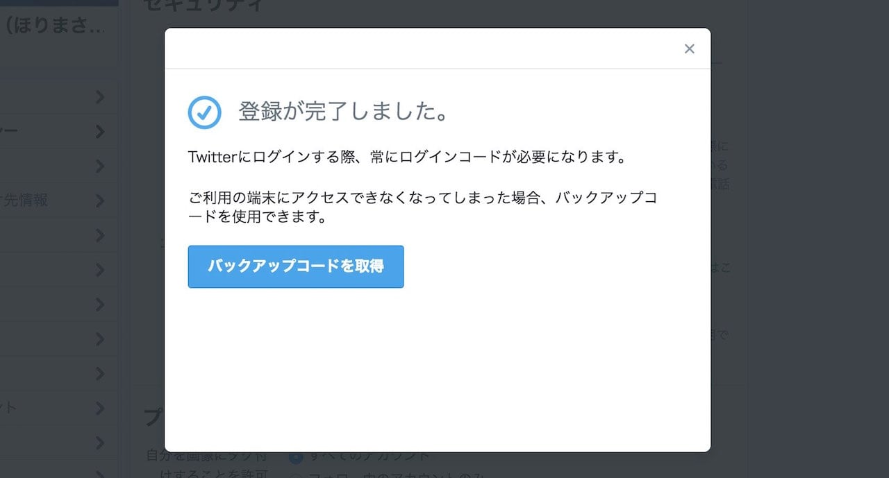 twitter-2factor-4