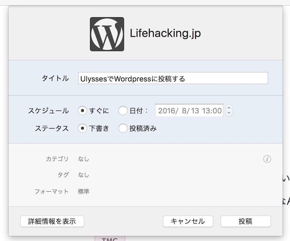 ulysses-wordpress5