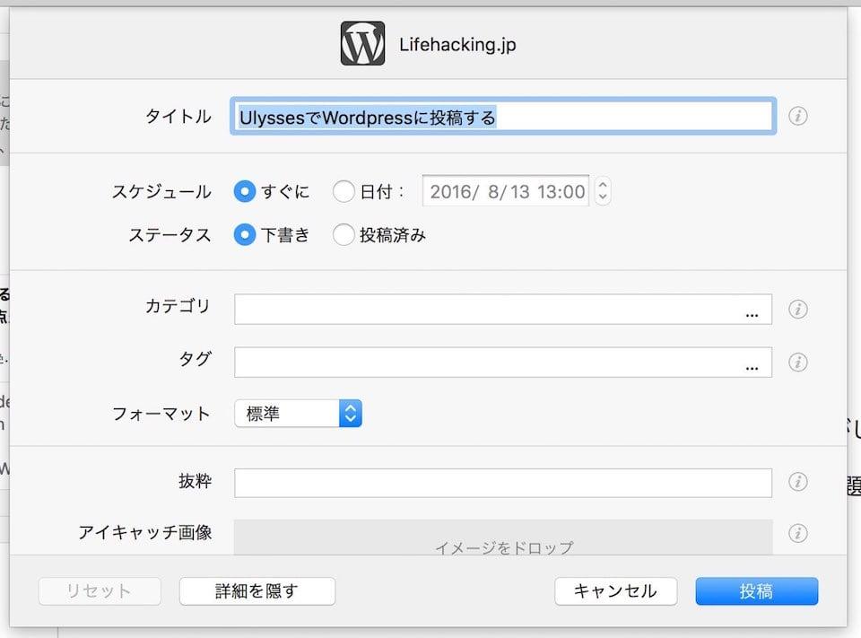 ulysses-wordpress6