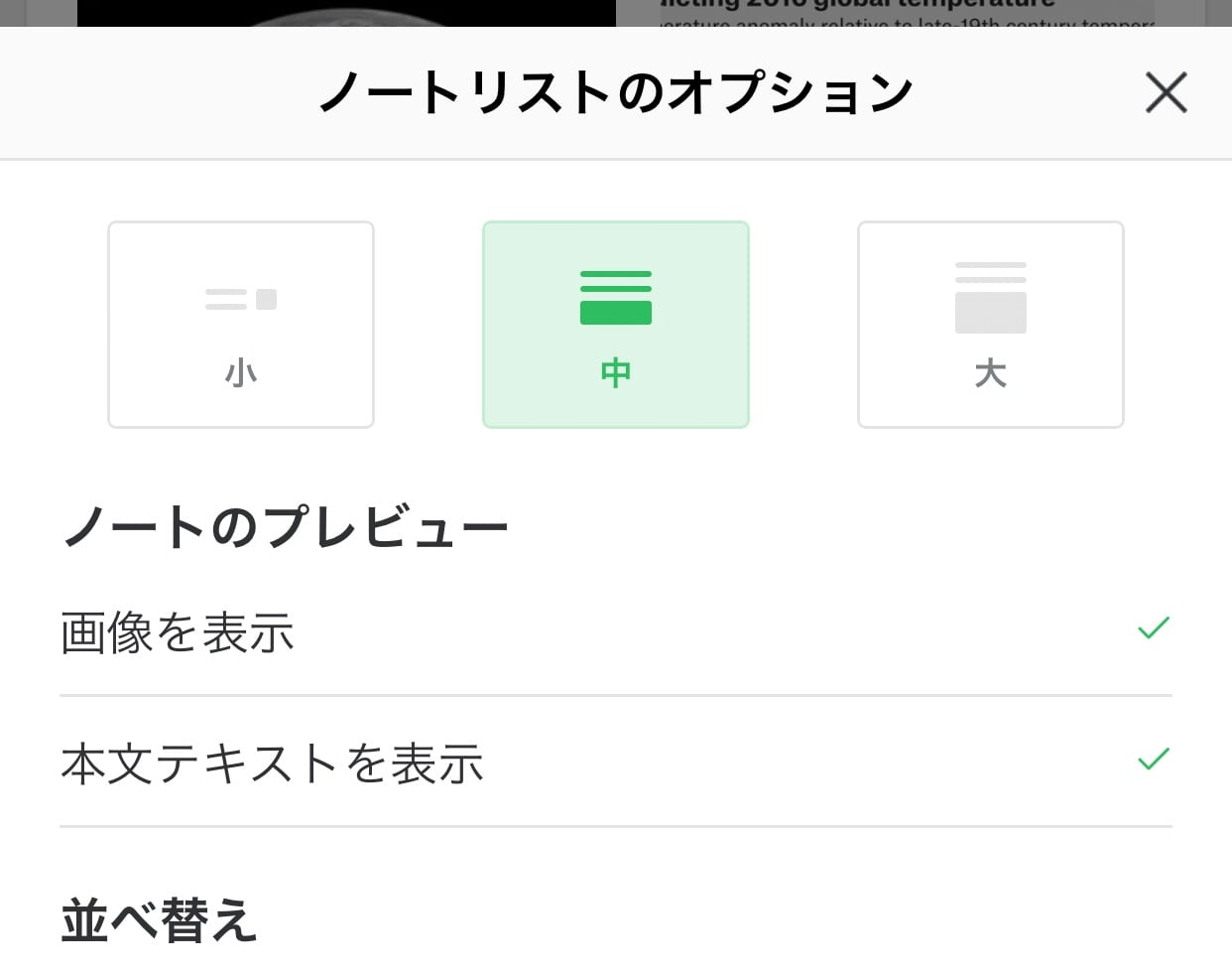 Evernote ios8 1