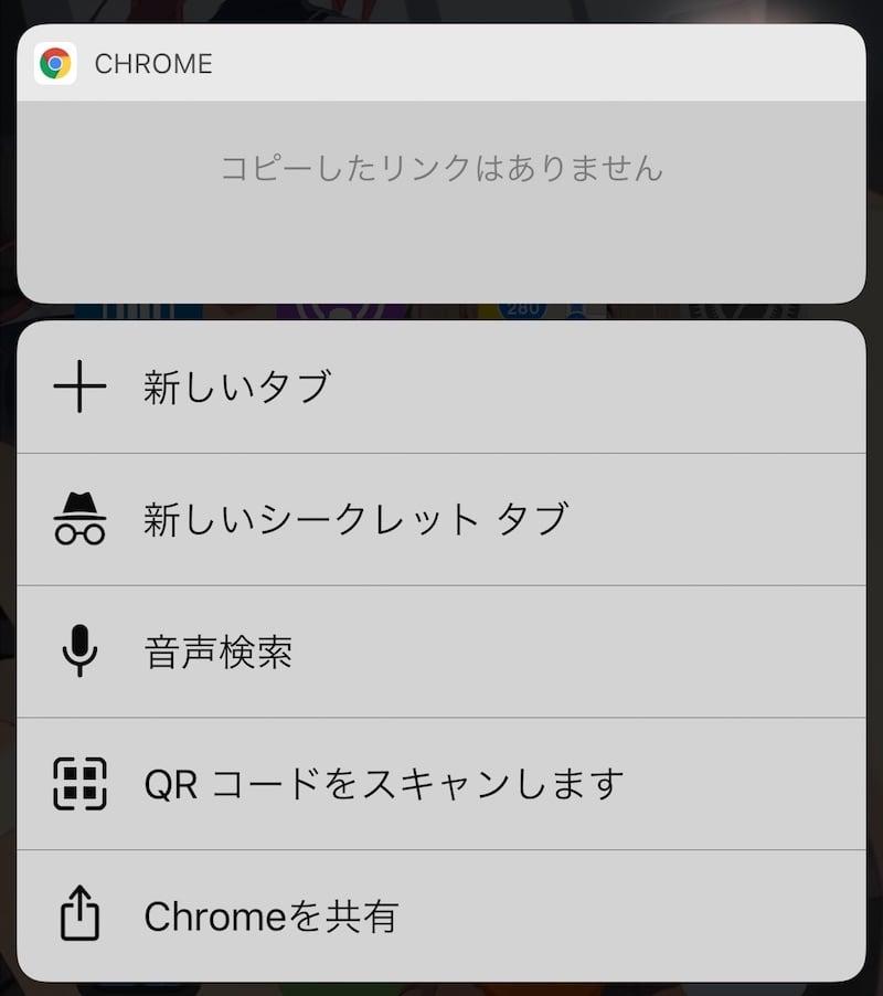 chrome-qrcode.jpg