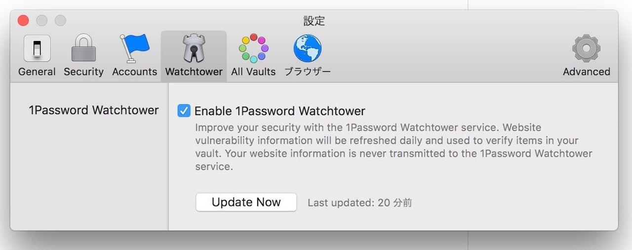1password-watchtower.jpg