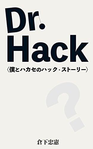 drhack.jpg